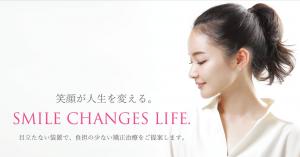 笑顔が人生を変える。目立たない装置で、負担の少ない矯正治療